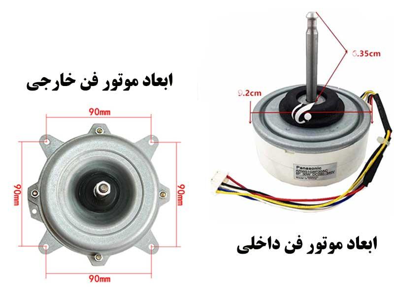 ابعاد-موتور-فن
