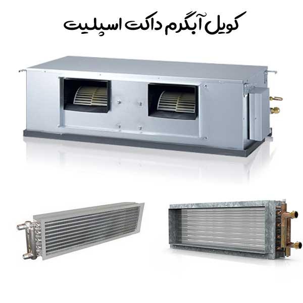 تولید-کویل-آبگرم-داکت-اسپلیت