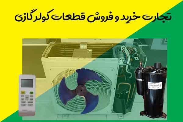 تجارت-خرید-و-فروش-قطعات-کولر-گازی