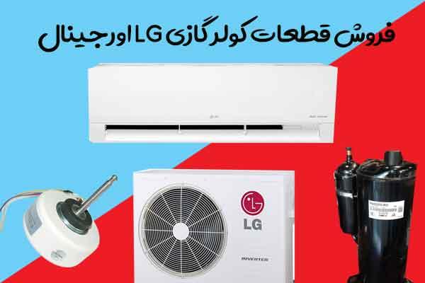 فروش-قطعات-کولر-گازی-ال-جی-اورجینال