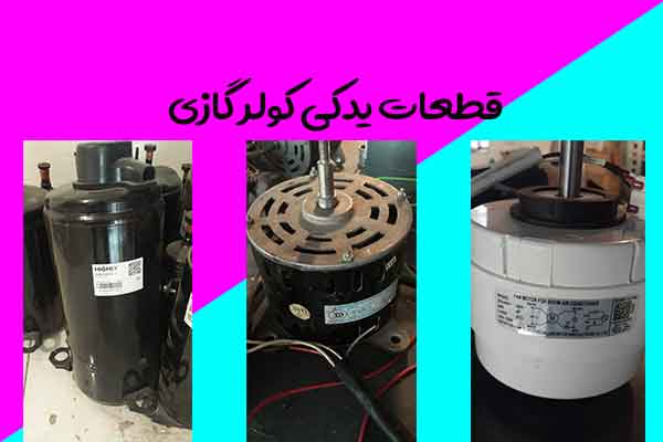 قطعات-یدکی-کولر-گازی